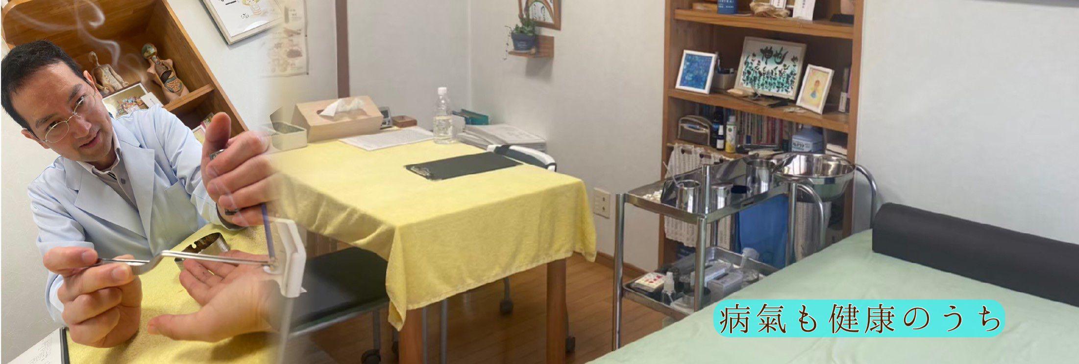 歓会鍼灸院
